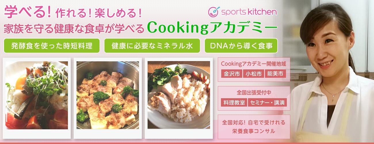 健康を守るための学べる料理教室-Sportskitchen